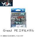 よつあみ ガリス G-soul エギ&イカメタル PE 180m 0.6〜1.0号