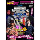 ルアーマガジン ザ・ムービーDX vol.20 陸王2015 シーズンバトル02 夏・秋編 《DVD》