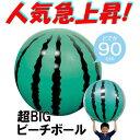 【最大21倍!DPG会員様エントリーで!11/17-11/19】 ハック 超BIG ビーチボール (すいか) 90cm (イベント ゲーム スイカ) 【釣り具】