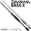 ダイワ BASS X (バス エックス) 6102MB ベイトモデル (バスロッド)