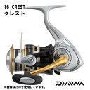 ダイワ 16 クレスト 2506H (スピニングリール)