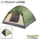 テント イーグルミニドーム200III  (テント2人用 テント3人用)