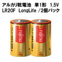 富士通 アルカリ乾電池 単1形 1.5V LR20F LongLife 2個パック (ロングライフタイプ)