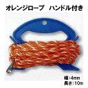 【最大1500円OFFクーポン!】 マルシン漁具 オレンジロープ ハンドル付き (水汲み ロープ)