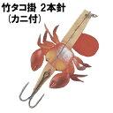 マルシン漁具 竹タコ掛 2本針 (カニ付・50匁) (タコ釣り タコ掛け)