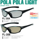 サングラス 偏光 ポラポラライト PL-30 (スポーツ マラソン 釣り サングラス)