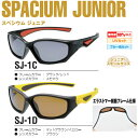 サングラス 偏光 スペシウムジュニア SJ-1 C D (子供用 偏光グラス)