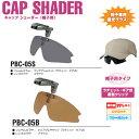 視泉堂 サングラス 偏光 キャップシェーダー (帽子用) PBC-05