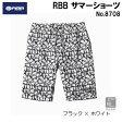 リバレイ RBB サマーショーツ No.8708 ブラック×ホワイト (M〜LL)