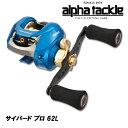 アルファタックル サイバード プロ 62L ≪メーカー希望小売価格の56%OFF!≫