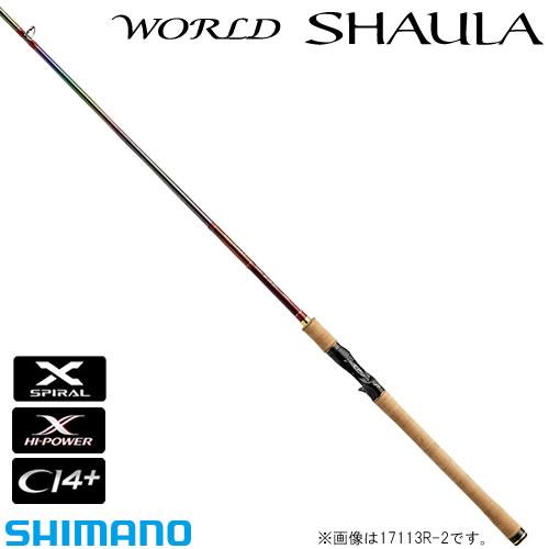 シマノ ワールドシャウラ 1650FF-2 マルチパーパスベイトフィネスカスタム ベイトモデル (バスロッド)