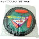 お買得品 チューブ丸スカリ 3段 40cm (スカリ ビク)