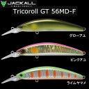 ティモン トリコロール GT 56MD-F (トラウト ミノー)