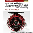 黒鯛工房 カセ筏師 ザ・アスリートラガー 65HG-RB 20周年記念モデル (左ハンドル)