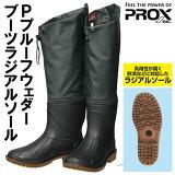 プロックス Pプルーフウェダーブーツ ブラックグリーン (ラジアルソール ウェーダー 長靴)