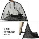 マルシン漁具 サデ網 (折り畳み式) 魚捕り網 三日月網 押し網 90cm