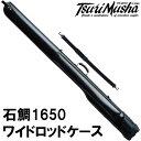 釣武者 ワイドロッドケース 石鯛 1650 ブラック (大型商品)