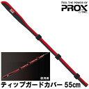 プロックス ティップガードカバー 55cm PX97755 (ティップカバー 穂先ガード トップカバー)
