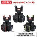 ドレス タクティカルゲームベスト LD-OP (国土交通省型式承認品 ライフベスト)