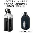 ダイワ スーパーリチウム BM2600N (充電器なし)(電動リールバッテリー)メタリックブラック BMカバーセット