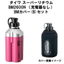【エントリーでポイントアップ!】ダイワ スーパーリチウム BM2600N (充電器なし)(電動リールバッテリー)マゼンダ BMカバー(B)セット