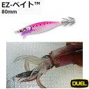 デュエル EZ-ベイト 80mm A1709 (ウキスッテ イカメタル)