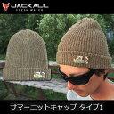 ジャッカル サマーニットキャップ タイプ1 (キャップ帽子)