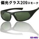 お買得品 偏光グラス 209 スモーク (スポーツ マラソン 釣り サングラス) セミハードケース付
