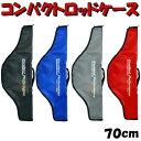 コンパクトロッドケース 70cm JP-006 (ソフト ロッドケース 竿袋)