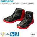 シマノ ドライシールド・ラジアルスパイクフィットシューズ FS-083P ブラック (靴 シューズ フィッシング スパイクブーツ)