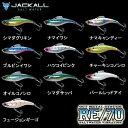 ジャッカル RE/70 (シーバスルアー プラグ)