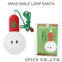 スパイス クリスマス スマイル ランプ サンタ SFKH1610A (ライト ランプ)