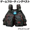 ゲームベスト ゲームフローティングベスト NF-2210 ブラック×レッド (ライフジャケット)