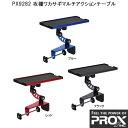 プロックス 攻棚ワカサギマルチアクションテーブル PX9282 (電動リールテーブル)