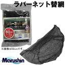 マルシン漁具 ラバーネット替網 50cm (タモ 網 細目)