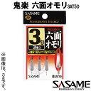ささめ針 鬼楽 六面オモリ 4g〜8g 2個入 SAT50 (ワカサギ用 シンカー)