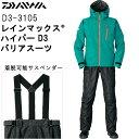 ダイワ レインマックス ハイパー バリアスーツ D3-3105 アルガ (防寒着)