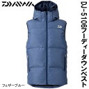 ダイワ フーディーダウンベスト DJ-5106 フェザーブルー M~XL (防寒着)