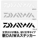 ダイワ DAIWA ステッカー 300 ホワイト/シルバー/ブラック (カッティング ロゴ シール)