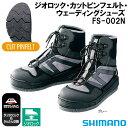 シマノ ジオロック・カットピンフェルト・ウェーディングシューズ FS-002N グレー (靴 フィッシングシューズ)