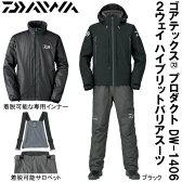 ダイワ ゴアテックス プロダクト 2ウェイ ハイブリットバリアスーツ DW-1406 ブラック M~XL (ウィンタースーツ 防水 防寒着 上下セット)
