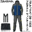 ダイワ ゴアテックス プロダクト ウィンタースーツ DW-1906 メディバルブルー M~XL (ウィンタースーツ 防水 防寒着 上下セット)