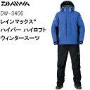 ダイワ レインマックス ハイパー ハイロフト ウィンタースーツ DW-3406 クレマティスブルー M〜XL (防寒着 上下セット)