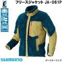シマノ フリースジャケット JA-061P ダークターコイズ M~XL (防寒ウェア)