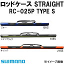 シマノ ロッドケース ストレート RC-025P 185S (スリムロッドケース)(大型商品)