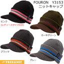 ハヤブサ フォーオン ニットキャップ Y3153 (帽子 防寒キャップ)