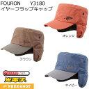 ハヤブサ フォーオン イヤーフラップキャップ Y3180 (帽子 防寒キャップ)