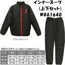 お買得品 インナースーツ 上下セット ブラック WBA1640 M~3L (ウェア 防寒着) 【釣り具】