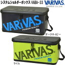 モーリス バリバス 公魚工房 システムショルダーボックス VABA-33 (タックルボックス)