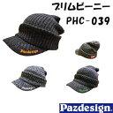 パズデザイン ブリムビーニー PHC-039 (帽子 防寒)